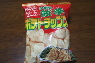 イオン大高 栃木限定 餃子チップス