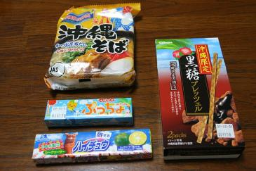 イオン大高 沖縄限定 お菓子