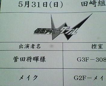 仮面ライダーW ロゴ