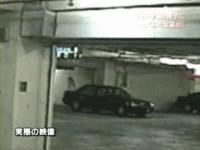 台湾の地下駐車場に現れた霊(リアル貞子 ヒイイイィィィィ)