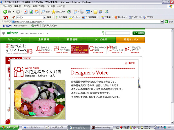 http://www.mizkan.co.jp/obento/