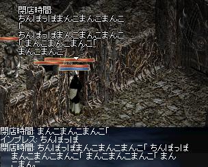 しょせん閉店^x^;