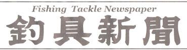 釣具新聞 001