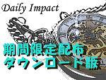 DailyImpact(ダウンロード版):ブーボーのトレーディングキット