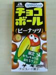 森永 チョコボール ピーナッツ