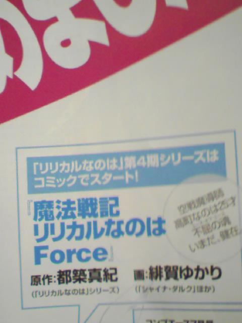 なのはForce2