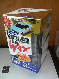 1wax.jpg