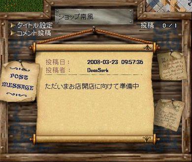 20080329-006u