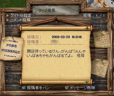 20080329-007u