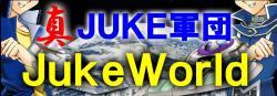 JUKE軍団