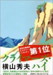 climbers_high.jpg