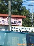 ramen_sekisyo.jpg