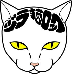 ヅラ猫ロック・ロゴ