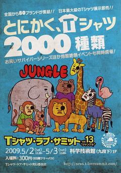 "Tシャツ・ラブ・サミットvol.13""Jungle"""