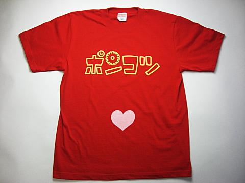 ポンコツTシャツ