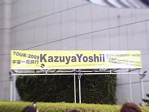 吉井和哉 TOUR2009 宇宙一周旅行