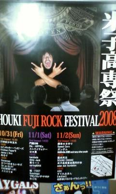 高専祭ポスター