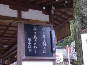 松尾大社・天龍寺 002
