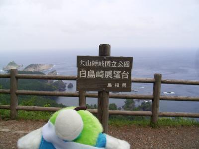 大山隠岐国立公園 白島崎展望台