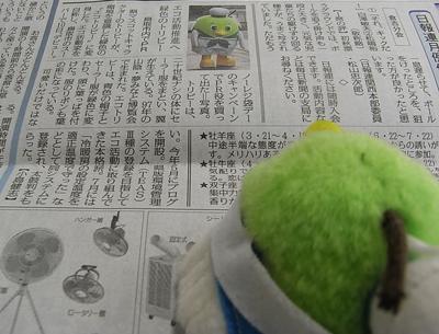 こんどは毎日新聞に載ったよぉ~!