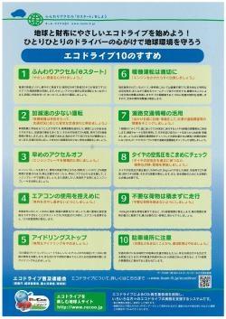エコドライブ10のすすめ(小)