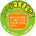 Stiker_no-rejiStore(2011)_150.png