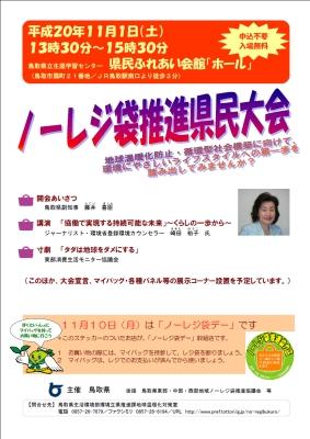 ノーレジ袋推進県民大会(小)