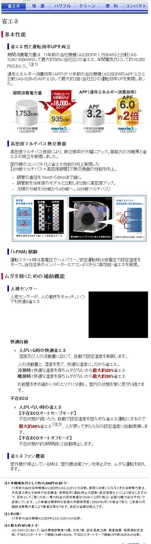 エアコン - 省エネ(2009年度ノクリア®Sシリーズ) - 富士通ゼネラル JP