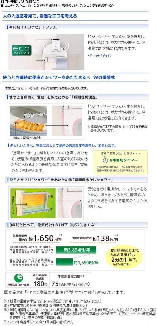 www.murauchi.com screen capture 2009-12-30-21-40-53