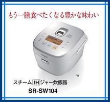 sw104-t.jpg