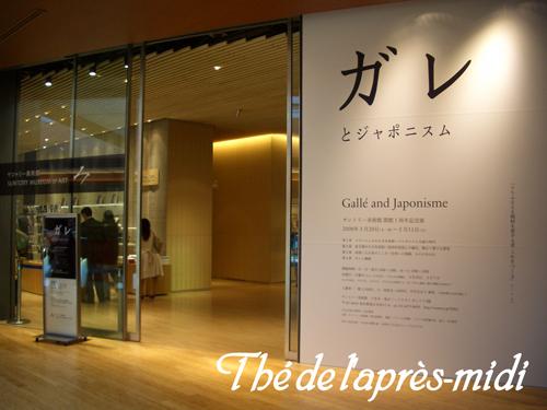 六本木 東京ミッドタウン サントリー美術館