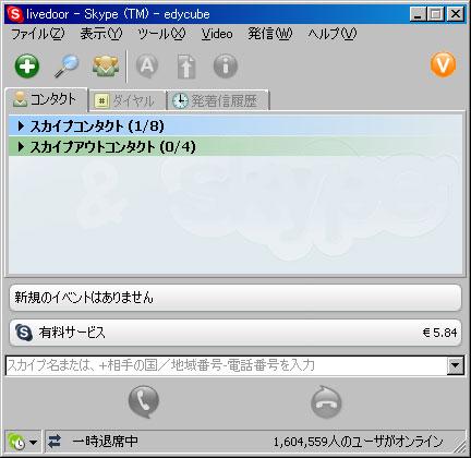 vSkype2.jpg