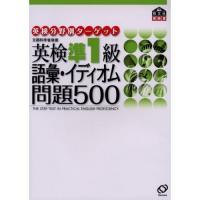 英検準1級語彙・イディオム問題500