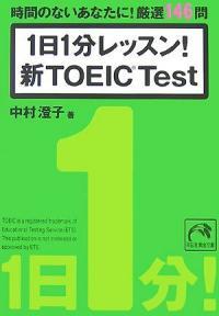 1日1分レッスン!新TOEICTest