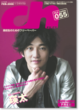 2008 chFILES表紙