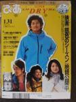 2008.1.24ぴあ裏表紙