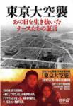 東京大空襲書籍