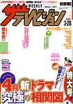 週刊ザテレビジョン2008.3.19