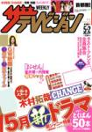 2008.4.23 ザテレビジョン