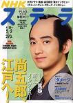 ステラ表紙2008.4.23発売号☆瑛太君