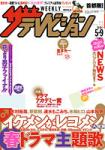 2008.4.30 ザテレビジョン
