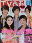 2008.5.21 TV ぴあ
