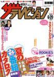 2008.6.11 ザテレビジョン