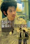 韓国映画祭用ポスター
