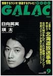 2008.8.6 GALAC9月号