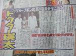 2008.8.14 スポーツ報知 ディアドクター