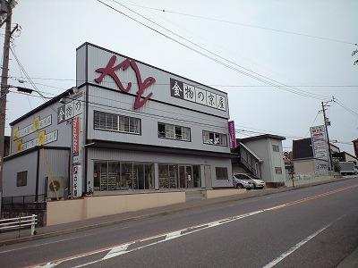 現在の京屋
