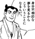 Mibunfusouou.jpg