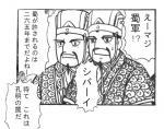 SANGOKUSHI30.jpg