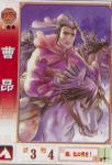 SangokushiTaisenNewCard14.jpg